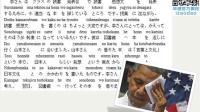 日语口语课程之日语日常生活口语大全   第一节