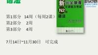 日语能力考课程之日语N1N2学习方案