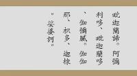 【佛说阿弥陀经(三重净宗学会)】唱诵版