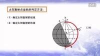 02轨迹图上正午太阳高度的变化规律
