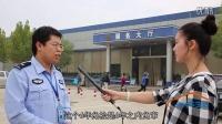 博兴车生活第一期交警说法