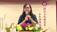 2014两岸三地中华传统文化青年学术研习营60-002-0022