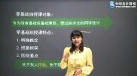 2015年注册会计师零基础《经济法》培训视频