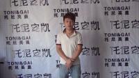 北京托尼盖美发学院(托尼安凯)6月份学生学习感言