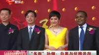 """""""多面""""孙俪:自黑与优雅并存 SMG新娱乐在线 20140929 标清"""