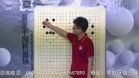 围棋TV网聂道大学堂 速成围棋高级篇第一课——二路托过的手段和运用
