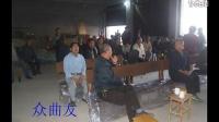 南阳大调曲皇后:胡运荣女士表演【卖鳖】段子
