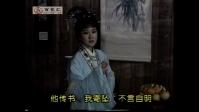3集外景【越剧电视剧】蝴蝶的传说(第3集)方亚芬 韩婷婷主演