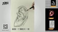 《大师兄》-素描耳朵、鼻子结构示范28
