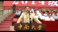 张尧学校长在2014级新生开学典礼上的讲话