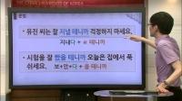 博乐韩国语3-14