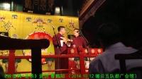 《治怪病 返场》烧饼 曹鹤阳(2014.10.12德云五队湖广会馆)
