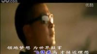容中尔甲—为梦想领跑【KTV版】【宽屏高清】
