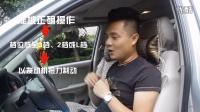 如何正确驾驶自动挡汽车(下)