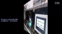 和西SMT老李HS-520C汉尼赛在线高速立式插件机视频