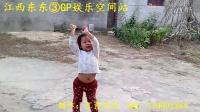 我的外甥女跳舞(小苹果DJ)