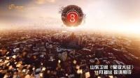 山东卫视《星球大战》总宣传片 30秒版