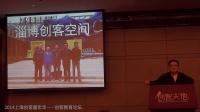 创客教育的引爆点,吴俊杰——2014上海创客嘉年华