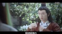 白客逆袭追女神 《武侠外传》手游同名大片