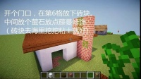 ★我的世界★东叔的改造火柴盒系列P1生存小别墅