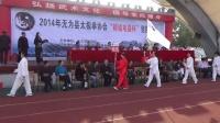 """芜湖市无为县第二届""""精诚电器杯""""太极拳比赛开幕式2014,10,25"""