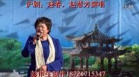 莲灯沪剧9周年庆典,逢春,赵慧芳演唱