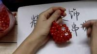 精灵美饰手工串珠-------苹果视频教程