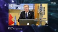 UNV 全球执行协调员丁查德先生10月来华访问