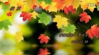 绽放-无旋律伴奏-钢琴即兴伴奏网络视频教学培训速成教程 演示-天宇的旋律空间-20131228