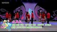 093 《山里红》表演_baofeng