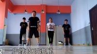 蟲虸【中级1课】曳步舞鬼步舞实践教学教程详解教材