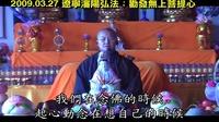 3/7菩提行願  功德山 寬如法師