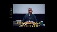南懷瑾先生關於念阿彌陀佛的開示【重要】