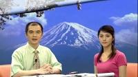 日语学习零基础入门教程 新标日第32课