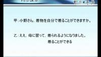 日语学习零基础入门教程 新标日第38课