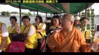 功德山 寬如法師 2011年-2013年 遍灑三千介紹影片