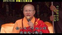 4/9《六趣輪迴經》 功德山 寬如法師