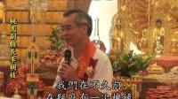 功德山 寬如法師 2012年 功德山桃園道場開光 7-4