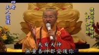 經典開示1-禮佛塔廟十種功德  功德山 寬如法師