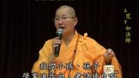 經典開示2-香港開示(下)  功德山 寬如法師