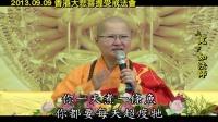 經典開示3-香港受戒菩提法會  功德山 寬如法師