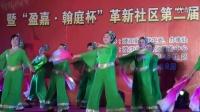 广场舞 《江南赋》革新社区