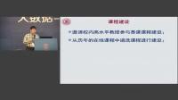 中国MOOC发展与对策-上海交通大学慕课 余建波
