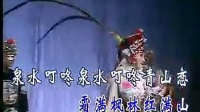 晋剧 三关点帅_标清