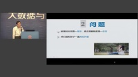中国MOOC发展与对策-陈玉琨教授