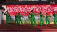 无为县老年大学2014年金秋文艺演岀—舞蹈:《又见山里红》舞蹈班