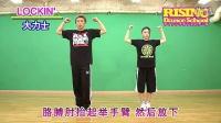 【太嘻哈】locking 基础教学(中文字幕)04 Muscle Man-toohiphop.com