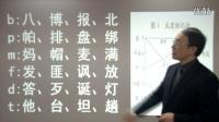 每天练习普通话-声母练习三