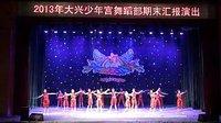 北京市大兴区少年宫舞蹈班王丽丽老师儿童舞蹈《飞扬的梦》