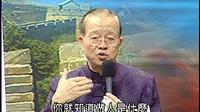 曾仕强-周朝丞相-02姜子牙的人生智慧
